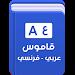 Download قاموس فرنسي عربي بدون إنترنت 11.0.1 APK