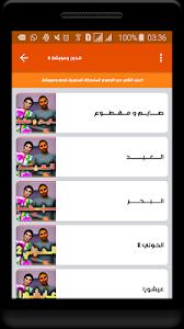 screenshot of قدور وعويشة - جميع الحلقات - version 33.1