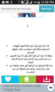 Download كاشف الملابس الداخلية 2.0 APK