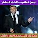 Download كاظم الساهر بدون انترنت 2018 - Kadem Saher 1.1 APK