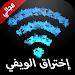 Download كشف كود الويفي Prank hackerwifi APK