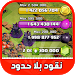 Download كلاش مهكرة اوف كلانس✔️Prank 1.2 APK