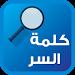 Download لعبة كلمة السر 2 1.0 APK