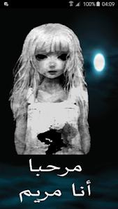 Download لعبة مريم اصلية 2.3 APK