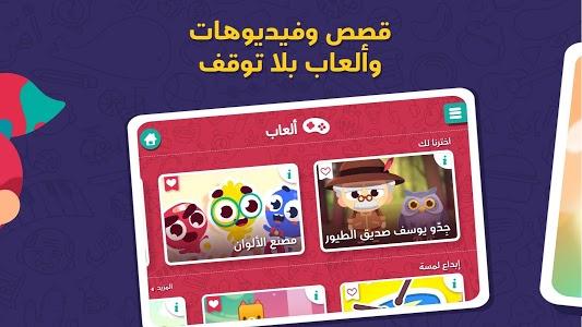 Download Lamsa: Educational Kids Stories and Games  APK