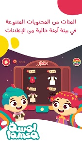 screenshot of Lamsa: Educational Kids Stories and Games version Varies with device