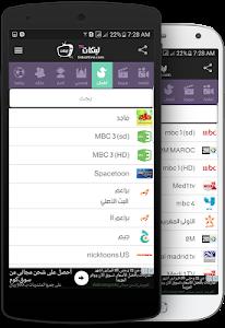 screenshot of لينكات - بث مباشر للمباريات version 4.8