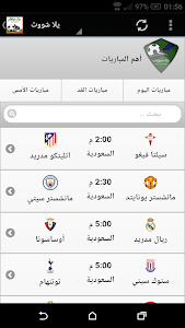 Download مباريات اليوم بث مباشر 1.0 APK