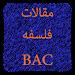 Download مقالات فلسفه BAC 1.0 APK