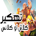 Download هكر كلاش اوف كلانس-PrAnK 1.0 APK