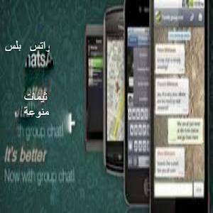Download واتس بلس الازرق الجديد 1 APK