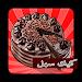 Download وصفات الكيك سهلة ( بدون نت ) 1.3.0 APK