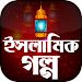 Download ইসলামিক গল্প Islamic Golpo 5.1 APK