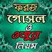 Download ফরজ গোসলের নিয়ম কানুন ও ওজুর নিয়ম 1.2 APK