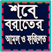 Download শবে বরাতের আমল ও ফজিলত 1.0.0 APK