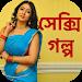 Download সেক্সি গল্প - Bangla Choti 1.0 APK
