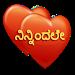 Download ನಿನ್ನಿಂದಲೇ Kannada SMS 3.0 APK