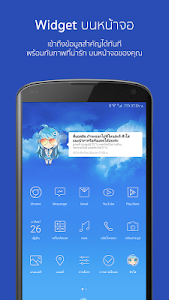 screenshot of ฟ้าใส : เลขาส่วนตัว version 1.01