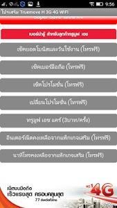 Download โปรเสริม ทรูมูฟ Truemove H 1.4 APK