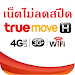 Download โปรโมชั่นมือถือทรูมูฟ Truemove 1.0.1 APK