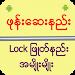 Download ဖုန္းေဆးနည္း Lock ျဖဳတ္နည္း 4.0 APK
