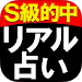 Download ≪S級的中≫リアル占い・星健太郎 1.0.0 APK