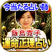 Download 【今当たる占い師】運命正理占い・飯島寛子 1.0.0 APK