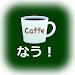 Download カフェなう! 1.1 APK