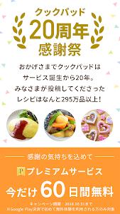 Download クックパッド - 無料レシピ検索で料理・献立作りを楽しく! 18.9.0.6 APK