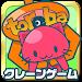 Download Crane Game Toreba 1.15.0 APK