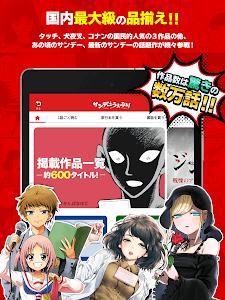 Download サンデーうぇぶり -人気まんが漫画毎日更新 2.1.0 APK