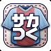 Download サカつく! - プロサッカークラブをつくろう!ロード・トゥ・ワールド 1.1.1 APK