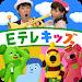 Download 「おかあさんといっしょ」「みいつけた!」の【リズムあそび 】Eテレ人気曲で遊べる子ども向けアプリ 3.1 APK