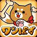 Download ワンだーぱずる 犬たちと楽しくシンプルパズル 1.0 APK