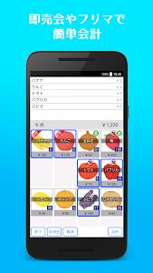 Download 即売レジ - 即売会で電卓要らずの簡単会計 1.7.1 APK
