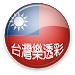 Download 台灣樂透彩 3.0 APK