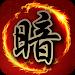 Download 暗棋大戰Online 2.7.8 APK