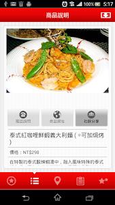 Download 美食無敵家 1.0 APK
