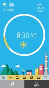 screenshot of 麥當勞鬧鐘 version 2.5.0