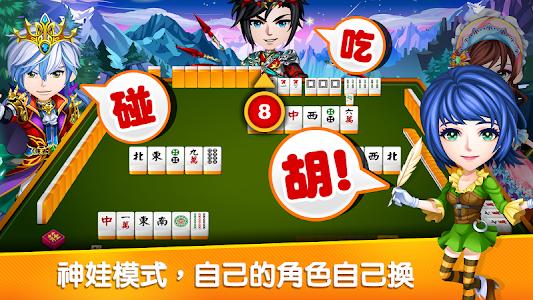 Download 麻將 神來也16張麻將(Taiwan Mahjong) 9.1.2 APK