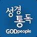 갓피플 성경통독