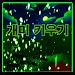 Download 개미 키우기 1.0.4 APK