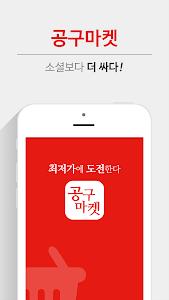 screenshot of 공구마켓 version v2.1.5