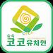 Download 숲속코코유치원 5.4.0.01 APK