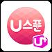 Download 스마트비서 U스푼 02.55.00.01 APK