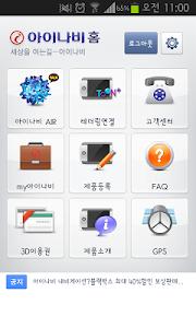 Download 아이나비 홈 1.0.9 APK