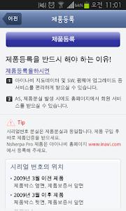 screenshot of 아이나비 홈 version 1.0.9