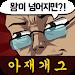 Download 아재 능력 고사 : 아재개그와 넌센스퀴즈 1.43 APK