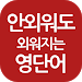 Download 안외워도외워지는영단어 - 잠금화면 네이버 뉴스(사전, 토익, 수능, 공무원, 회화 3.1.2 APK