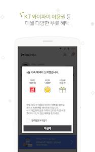 Download KT 패밀리박스 03.00.02 APK